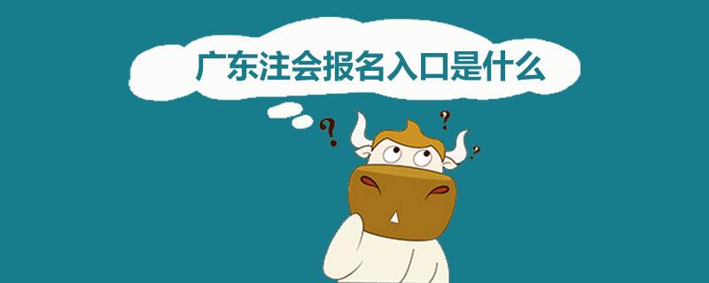广东注册会计师报名入口是什么