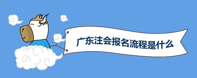 广东注册会计师报名流程是什么