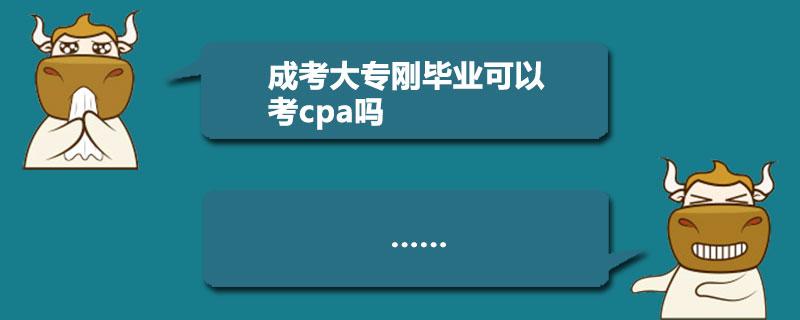 成考大专刚毕业可以考cpa吗
