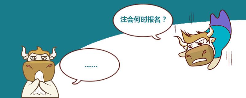 北京注册2018六开彩开奖结果师报名时间是什么