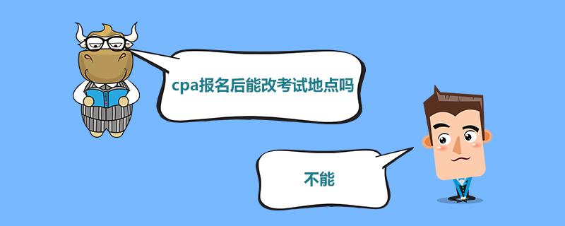 cpa报名后可以更改2018开奖记录开奖结果地点吗
