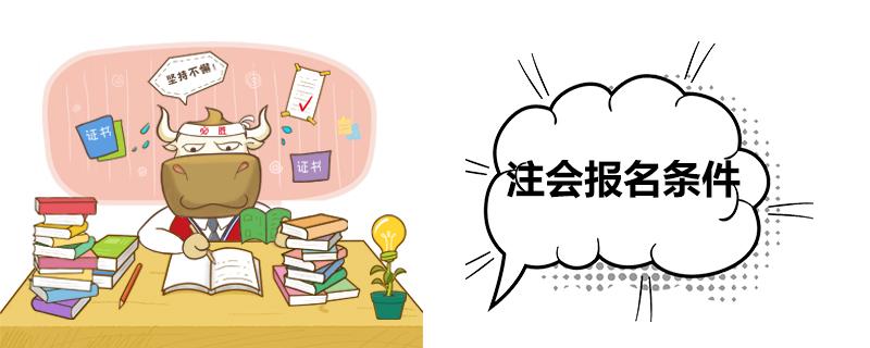 注册2018六开彩开奖结果师证报考条件是什么