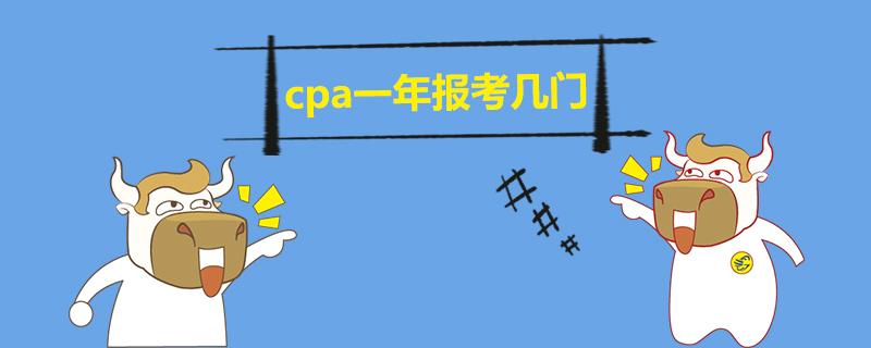 cpa一年可以报考几门
