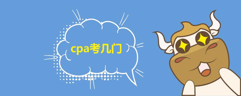 安徽cpa报名考几门