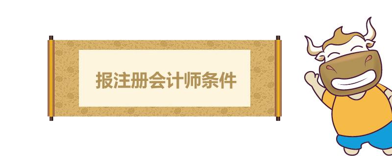 报考注册2018六开彩开奖结果师的条件有哪些