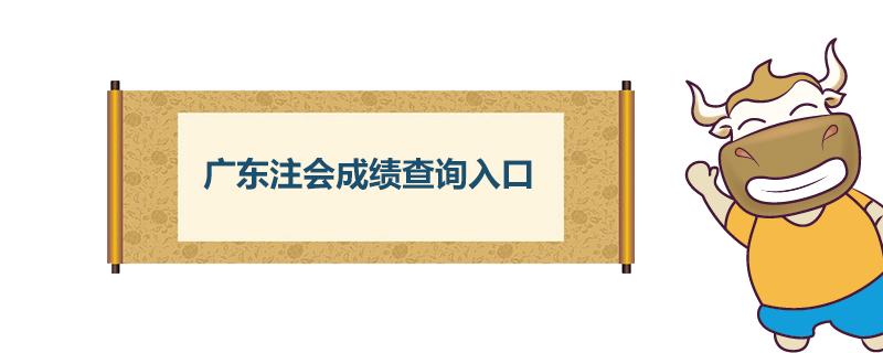 广东注册会计师成绩查询入口是什么