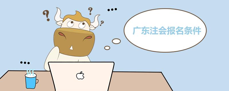 广东注册会计师报名条件是什么