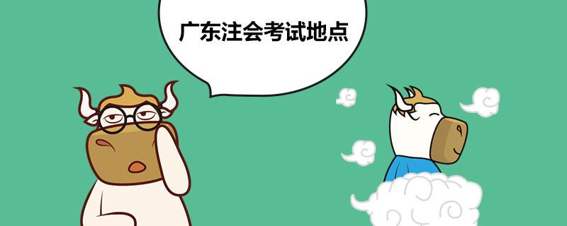 广东注册会计师考试地点是哪里
