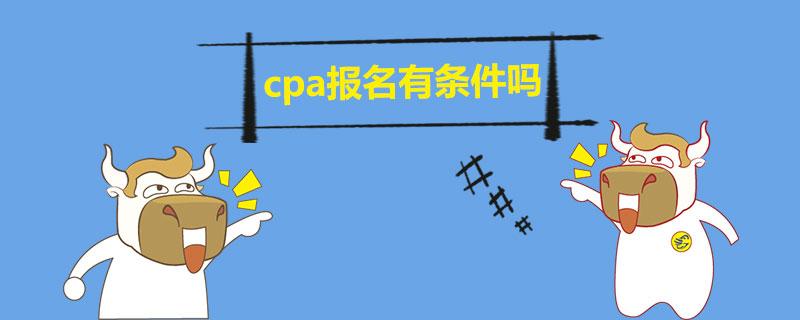 cpa报名有条件吗