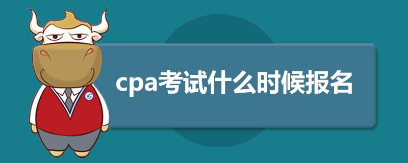 cpa考试什么时候报名