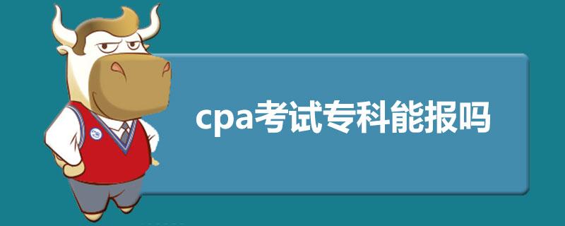 cpa考试专科能报吗