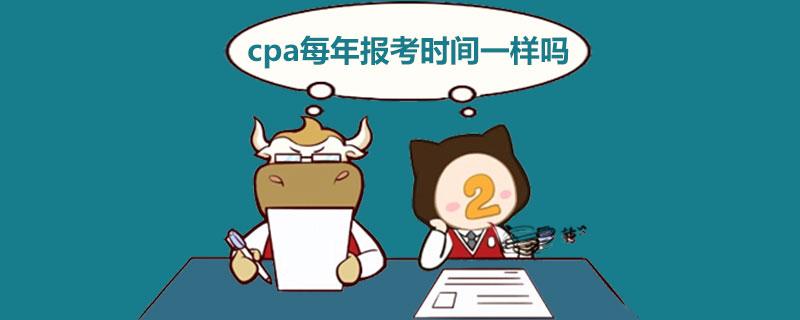 cpa每年报考时间一样吗
