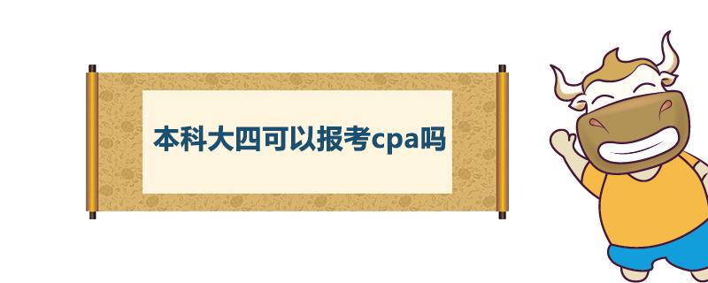 本科大四可以报考cpa吗
