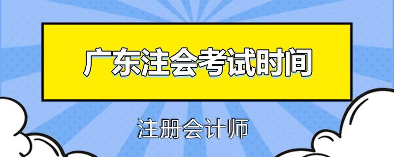 广东注册会计师考试时间是什么