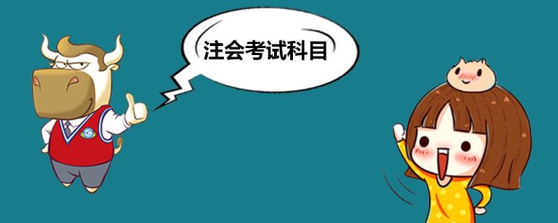 广东注册2018六开彩开奖结果师2018开奖记录开奖结果科目有哪些
