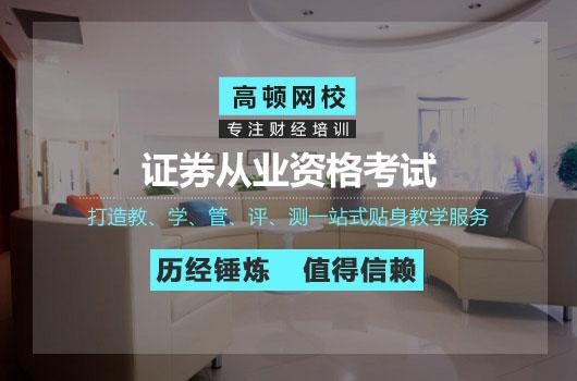 12月证券从业考试报名入口17日15时开通