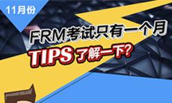 11月份的FRM考试只有一个月 tips了解一下?