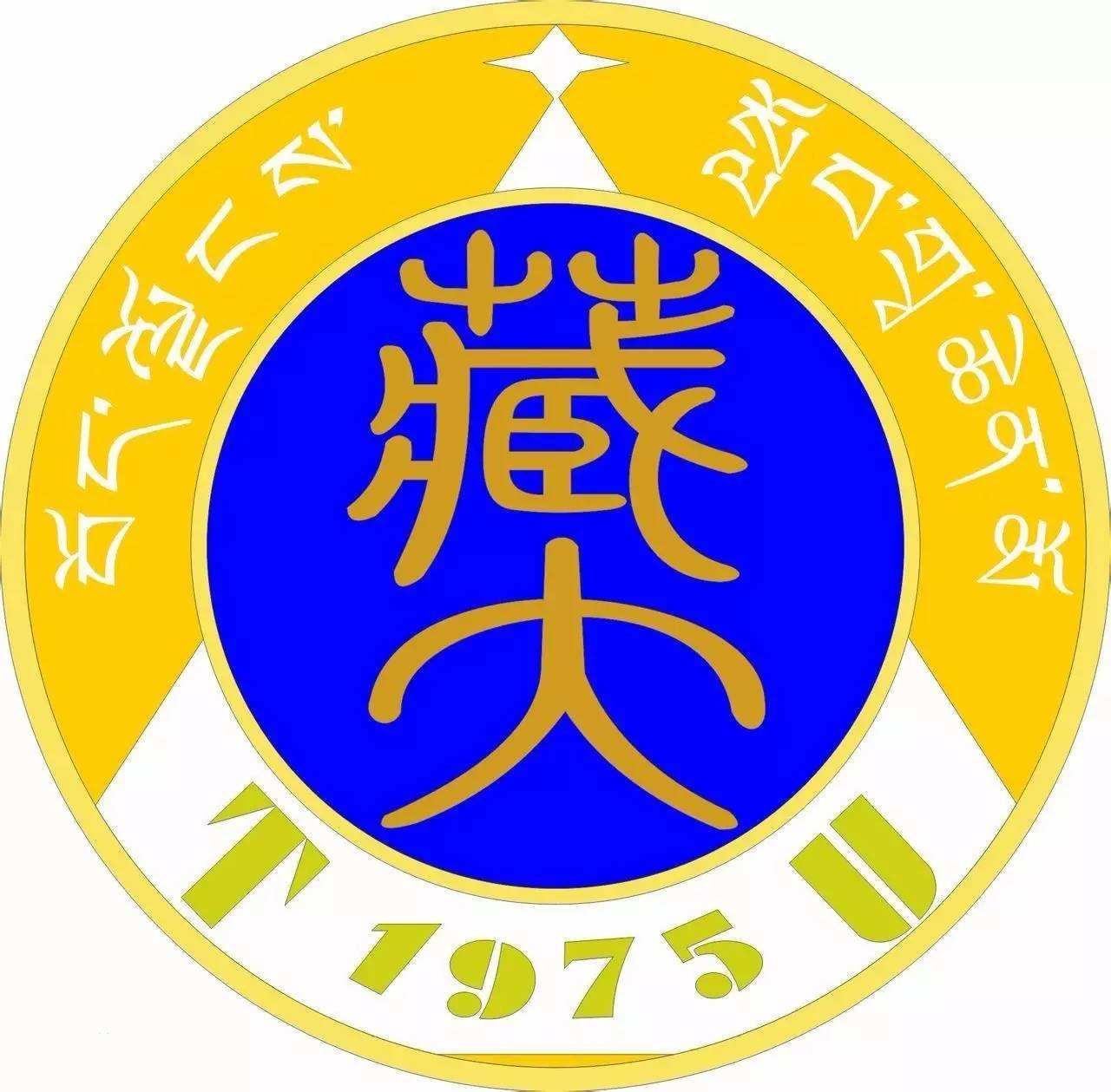 2019年西藏大学MPAcc招生简章