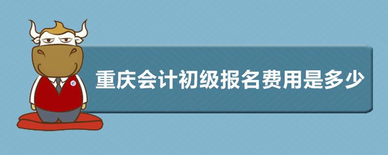 重庆会计初级报名费用是多少