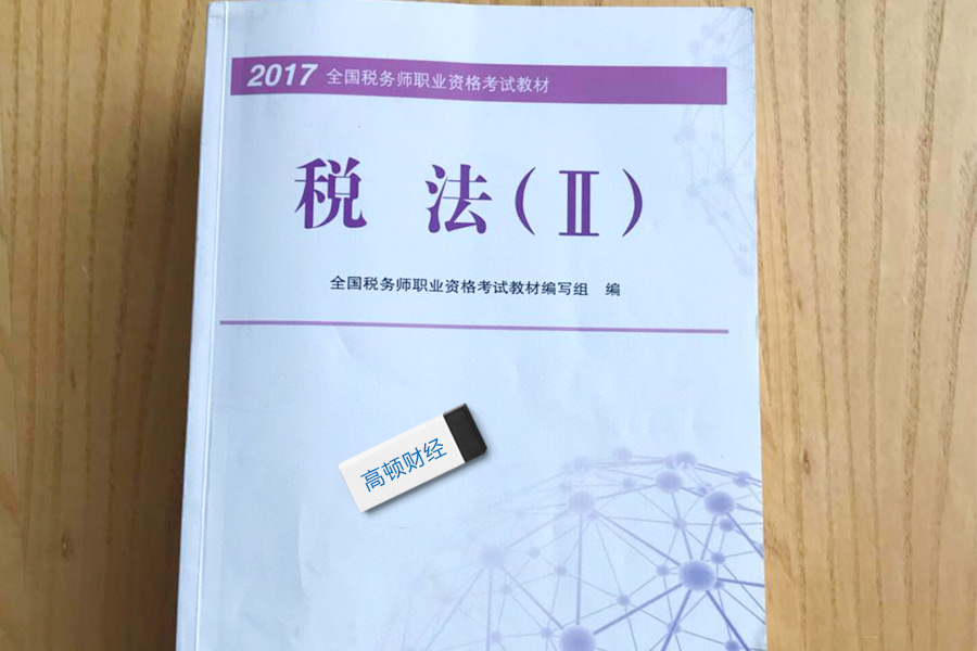 2018税务师考试《税法二》考试大纲