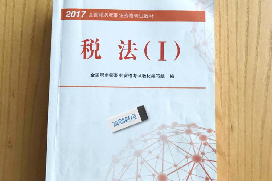 2018年税务师考试《税法一》考试大纲