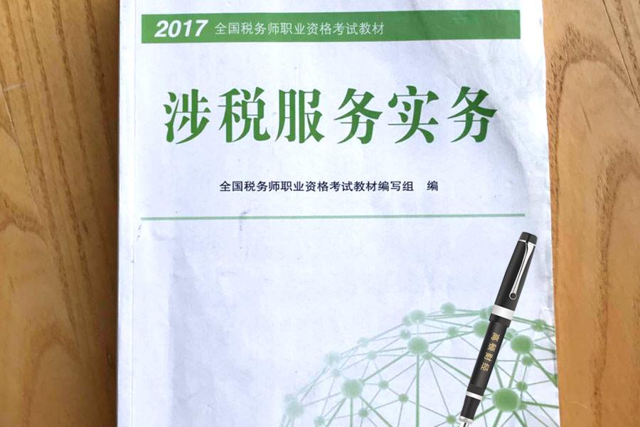 2016 税务师《涉税服务实务》考试真题及参考答案(考生回忆版)