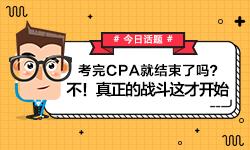 考完CPA就结束了吗?不!真正的战斗这才开始!