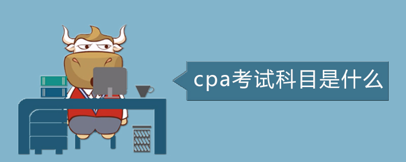 cpa考试科目是什么