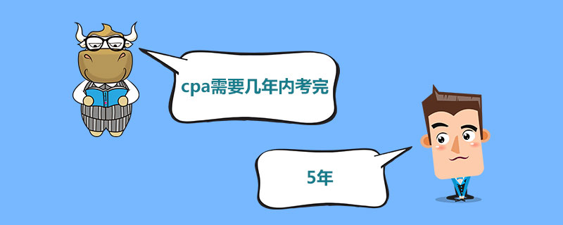 cpa需要几年内考完