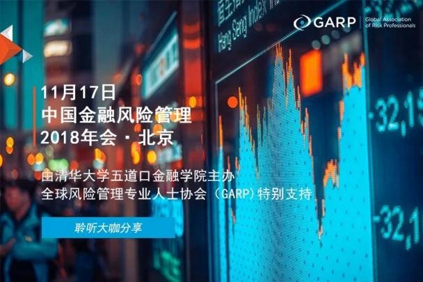 邀你参加| 中国金融风险管理2018·年会