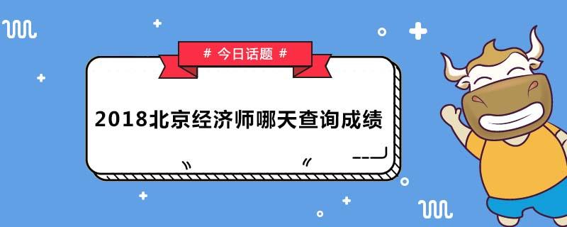 2018北京经济师哪天查询成绩
