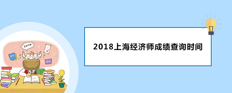 2018上海经济师成绩查询时间是哪天