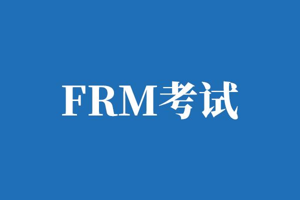 最新!最全!5月FRM考试流程和注意事项,你必须了解