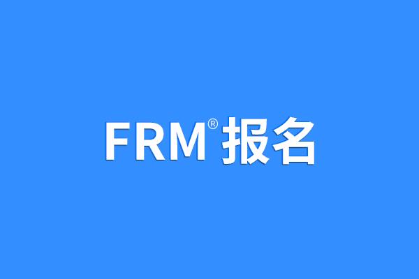 注意:2019年11月FRM报名从5月1日开始,做好准备工作吧!