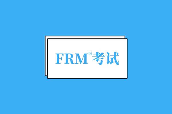 通过frm二级之后再考研可以吗?在职学FRM要离职吗?