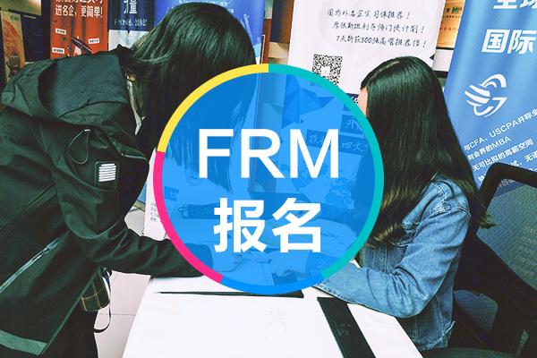 2019年11月FRM报名已经开始了,你在犹豫什么?