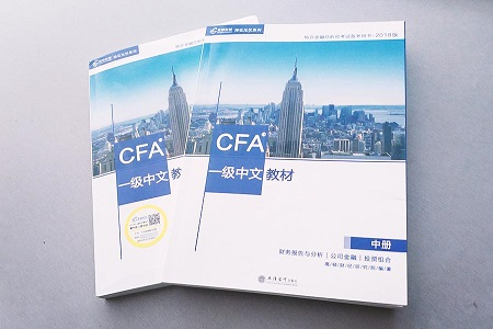 2020年CFA二级备考经验!10A拿下CFA二级!