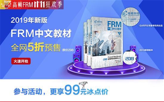 2019年FRM中文教材预售开始啦!有比五折更劲爆的消息