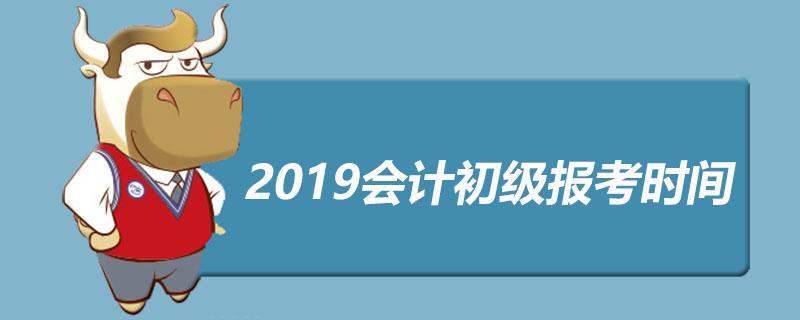 2019会计初级报考时间