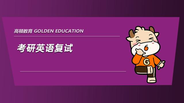 考研英语复试常考类型