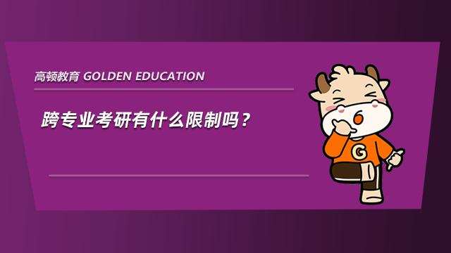 2022考研党须知:跨专业考研有什么限制吗?
