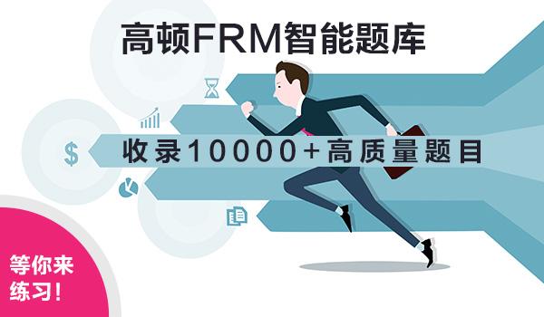 2019年FRM练习题
