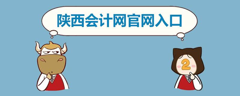 陕西会计网官网入口是什么