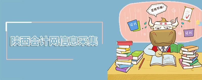 陕西会计网信息采集是什么