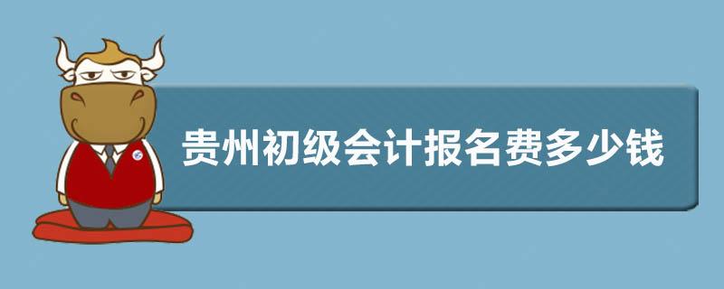 贵州初级会计报名费多少钱