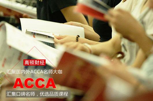 2019年ACCA免考政策是什么