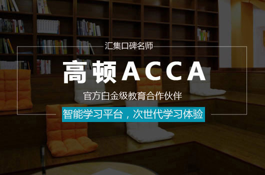 ACCA考试P阶段一次性通过!听听前辈们是怎么说的