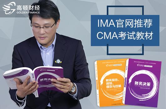 2020年cma中文教材电子版在哪里下载?附下载地址