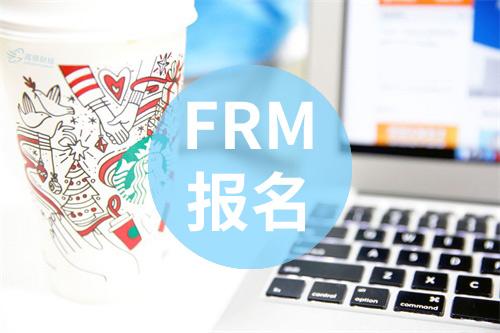 FRM报考条件有哪些?