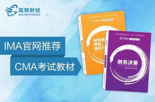 cma考试科目几本书?2019年cma通过分数是多少?